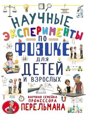 cover image of Научные эксперименты по физике для детей и взрослых