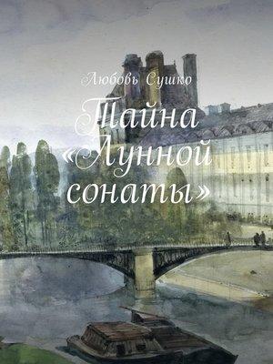 cover image of Тайна «Лунной сонаты». Пленники любви