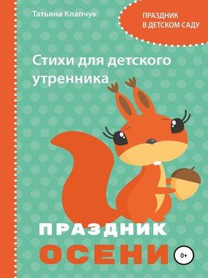cover image of Стихи для детского утренника. Праздник осени