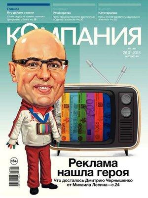 cover image of Компания 02-2015