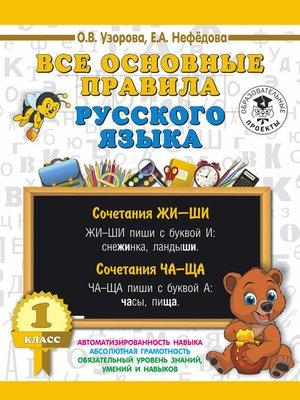 cover image of Все основные правила русского языка. 1 класс
