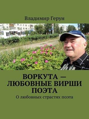cover image of Воркута – любовные вирши поэта. Олюбовных страстях поэта