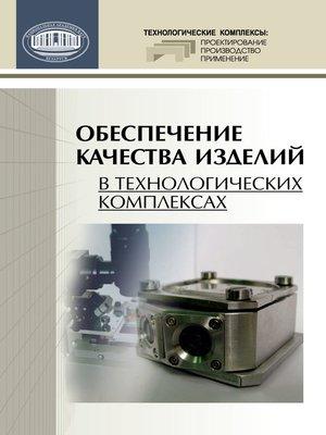 cover image of Обеспечение качества изделий в технологических комплексах