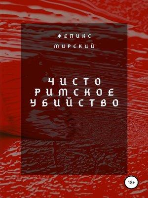 cover image of Чисто римское убийство