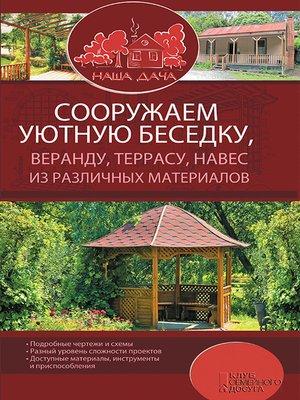 cover image of Сооружаем уютную беседку, веранду, террасу, навес из различных материалов