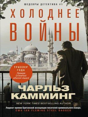 cover image of Холоднее войны