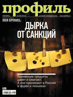 cover image of Профиль 30-2016