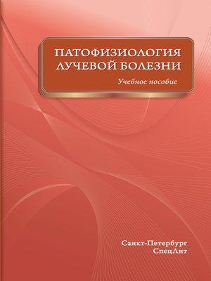 cover image of Патофизиология лучевой болезни. Учебное пособие