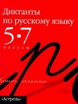cover image of Сборник диктантов по русскому языку. 5–7 классы