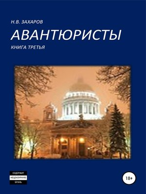 cover image of Авантюристы. Книга 3