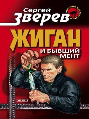 cover image of Жиган и бывший мент
