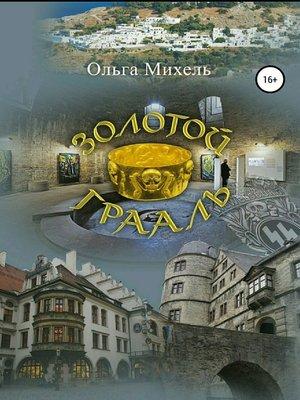 cover image of Золотой Грааль