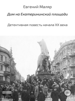 cover image of Дом на Екатерининской площади. Детективная повесть начала XX века