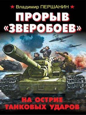 cover image of Прорыв «Зверобоев». На острие танковых ударов