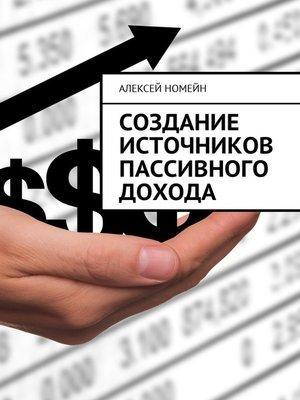 cover image of Создание источников пассивного дохода