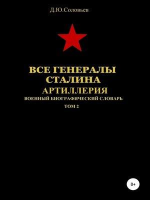 cover image of Все генералы Сталина. Артиллерия. Том 2