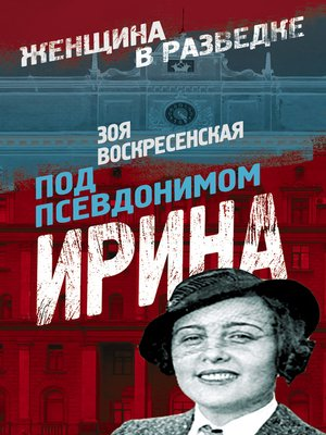cover image of Под псевдонимом Ирина
