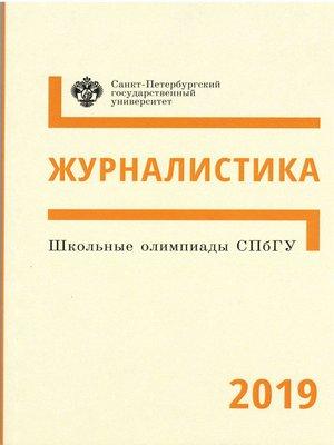 cover image of Школьные олимпиады СПбГУ 2019. Журналистика