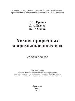 cover image of Химия природных и промышленных вод