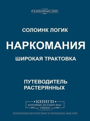 cover image of Наркомания. Широкая трактовка
