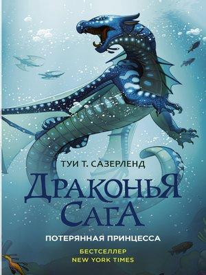 cover image of Потерянная принцесса