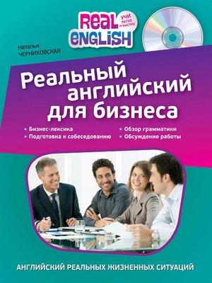 cover image of Реальный английский для бизнеса