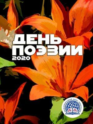 cover image of День поэзии–2020. Международный союз писателей
