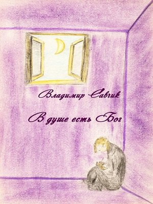 cover image of В душе есть Бог
