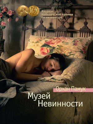 cover image of Музей Невинности