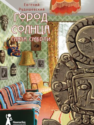 cover image of Город Солнца. Глаза смерти