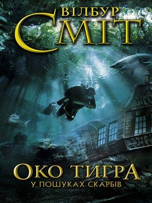 cover image of Око тигра. У пошуках скарбів
