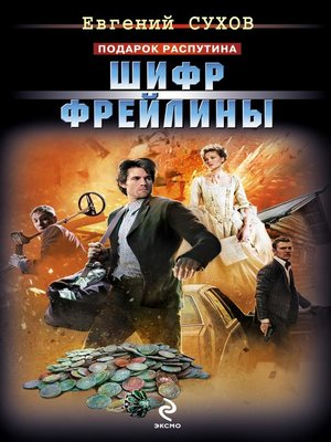 cover image of Шифр фрейлины