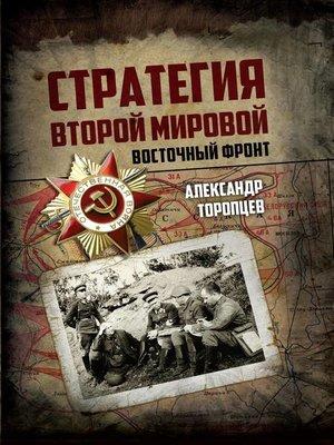cover image of Стратегия Второй мировой. Восточный фронт