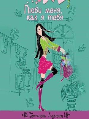 cover image of Люби меня, как я тебя