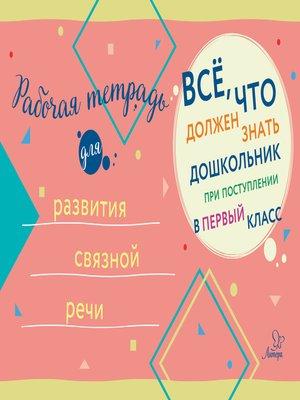 cover image of Рабочая тетрадь для развития связной речи