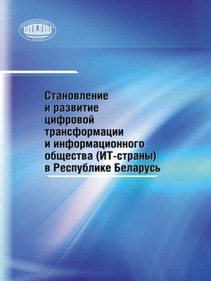 cover image of Становление и развитие цифровой трансформации и информационного общества (ИТ-страны) в Республике Беларусь
