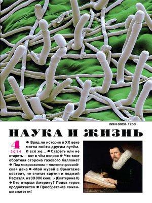 cover image of Наука и жизнь №04/2014
