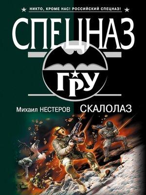cover image of Скалолаз