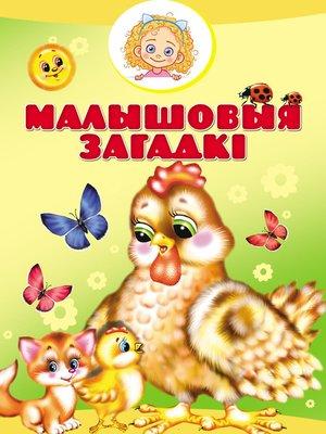 cover image of Малышовыя загадкі