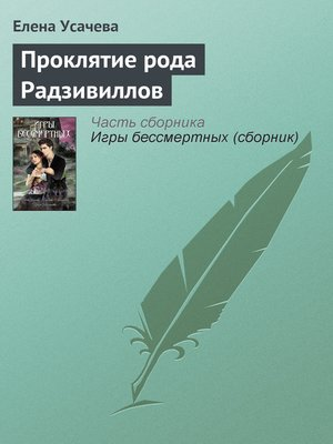cover image of Проклятие рода Радзивиллов
