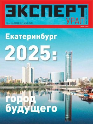 cover image of Эксперт Урал 47-2017