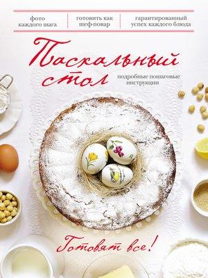 cover image of Пасхальный стол