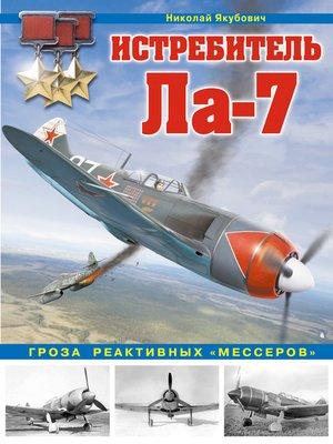 cover image of Истребитель Ла-7. Гроза реактивных «мессеров»