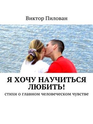 cover image of Я хочу научиться любить!