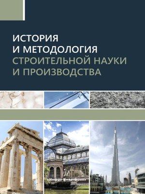 cover image of История и методология строительной науки и производства