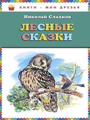 cover image of Лесные сказки