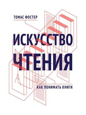 cover image of Искусство чтения. Как понимать книги