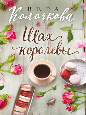 cover image of Шах королевы