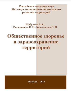 cover image of Общественное здоровье и здравоохранение территорий