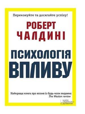cover image of Психологія впливу